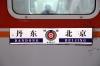 Sticker on stock of T27 1727 Beijing - Dandong