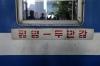 North Korea - Name board on train 7 0750 Pyongyang - Tumangang; waiting to depart Pyongyang station