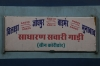 Train board on 54825 1800 Jodhpur Jn - Bilara passenger