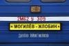 BCh 2M62U-0309b waits to depart Mogilev 1 with 6559 1734 Mogilev 1 - Zhlobin