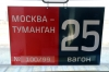 RZD stock of 651 1500 Tumangang (North Korea) - Ussuriysk (Russia)